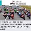 全日本ロードRd.5鈴鹿観戦情報の画像
