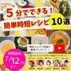 【本日最終日】5分でできる!簡単時短レシピ動画プレゼント!!の画像
