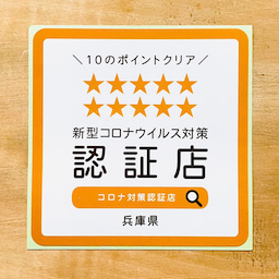 画像 感染リバウンド防止対策7/12〜 の記事より 1つ目