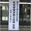 【緊急告知】第53回社労士試験対策「超直前最終企画」