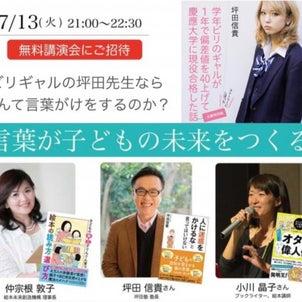 ビリギャル著者坪田信貴先生の無料講演会の画像