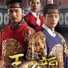ドラマで学ぶ・ありそうでなかった観相(人相)がテーマの韓国ドラマの画像