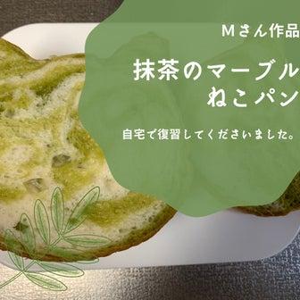 【生徒さん作品】可愛すぎる!カラフルでキュートなねこパン2種
