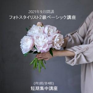 ★【2021年9月開講】フォトスタイリスト2級ベーシック講座の画像