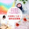 【大好評により増枠再募集!】8/2 ココカラマルシェ♫の画像