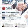 7/29(木)開催!事業承継型・イグジット型M&Aオンラインセミナーの画像