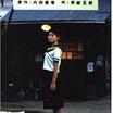 桃井かおりの映画 「ファザーファッカー」 衝撃キャッチ「15歳のとき、私は娼婦だった」!