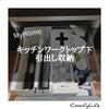 【Seria】売れてるハンギングホルダーの活用法の画像