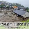 豪雨災害の画像
