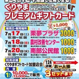 画像 くりやまプレミアムギフトカード 令和3年7月17日(土)販売開始!! の記事より 1つ目