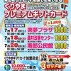 くりやまプレミアムギフトカード 令和3年7月17日(土)販売開始!!の画像