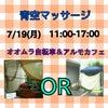 青空マッサージ 7/19(月)の画像