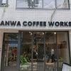 SANWA COFFEE WARKS 【大阪・天神橋筋六丁目◆カフェ】の画像