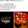 7月24日(土)スナックCandy名古屋に遊びにいらしてね!代理ママします。の画像