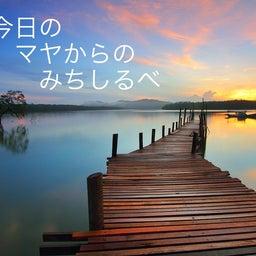 画像 【KIN24】9月24日【今日のマヤンメソッドみちしるべ】 の記事より