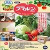 日曹商事よりフマルン 発売しました。感染対策 食中毒の予防に。の画像