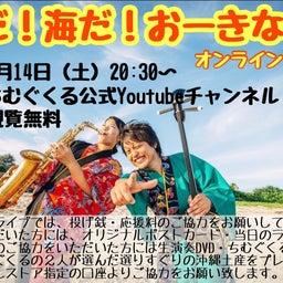 画像 8月14日夏のオンラインライブ決定 の記事より 1つ目