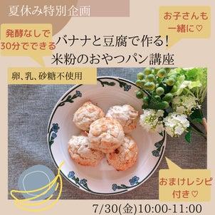 【7月オンライン講座案内】夏休み企画!米粉のおやつパン講座の画像
