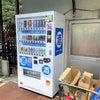 酒自販機 滋賀県草津市の旅の画像