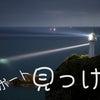 音路41. 愛の迷走【1】 愛に生きる女 ~ 灯台の灯りの画像