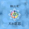 『BLUE あなたのその本音は、天の意思』【天体色数®︎】の画像