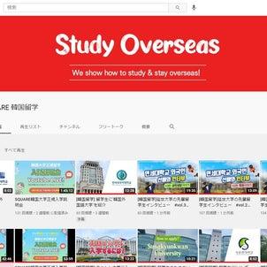SQUARE韓国留学 YOUTUBEチャンネルの画像
