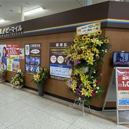 画像 ◆ビーマイル益田店◆本日オープン!! の記事より