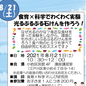 【 食育×科学 れしぴ研究所 ☆夏のワークショップ開催予定☆】の画像