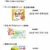 「Go To Eat 岐阜」の発券が再開されました*当店で使えますの画像