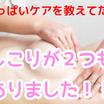 【募集】乳がんを予防する!最強サロンのおっぱいケア講座