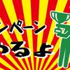 ■SoftBank ・Ymobile■ 11(土)・12(日)はキャンペーン!!の画像