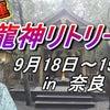 9月18・19日開催!龍神リトリートおよび鞍馬山日帰りツアーの画像