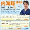 内海聡講演会 第1部 コロナの何が怖いのか  第2部 消える日本の画像