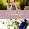 ストレス臭&加齢臭対策のメディカルアロマの画像