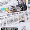 中国新聞に掲載 ネットニュースにも♡書道教室の画像