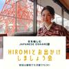 遊び心を引き出すPlayful Journey ゆるっとJapanese OSHARE部公開♪の画像