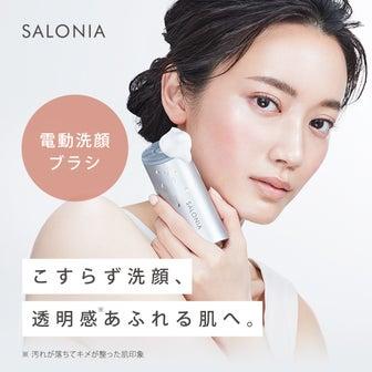 音波+イオン+温めで擦らない洗顔ができる『SALONIA イオンフェイシャルブラシ』
