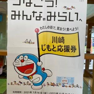 【第二弾】川崎じもと応援券登録店ですの画像