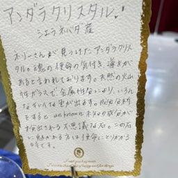 画像 【イベント】広島ミネラルマルシェinヒーリングマーケット の記事より 5つ目
