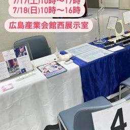 画像 【イベント】広島ミネラルマルシェinヒーリングマーケット の記事より 2つ目