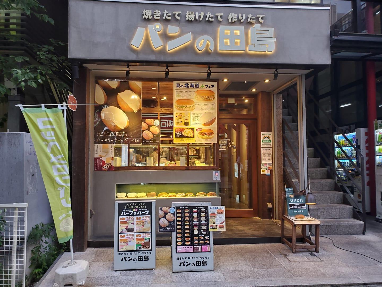 自由が丘で唯一食べられる「マリトッツォ」!コッペパン専門店『パンの田島』の「たっぷリッチコッペ」