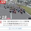 2021全日本Rd.5ライブ動画の画像