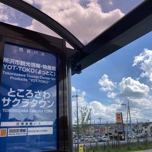 ★梅雨明けの青空の下、世界がまた近づいた! ところざわサクラタウン⇔羽田空港直行リムジンが開通!の画像