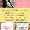 7/28(火)癒しとヒーリング体験in一宮ユコーネ♡の画像