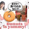 アレルギーがあっても食べられるドーナツ発見!の画像