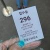 【韓国情報】スタッフ全員コロナの検査に行って来ました!~安全に商品をお届けできるように~の画像