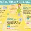 効果の高い避妊法をはじめましょう!(製薬会社からのパンフレット)の画像