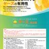 月経困難症患者に対するヤーズの有用性(製薬会社のパンフレット)の画像