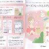 ヤーズフレックスLINEサポート(製薬会社のパンフレット)の画像