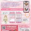 ヤーズフレックス配合錠専用アプリのご紹介(製薬会社のパンフレット)の画像